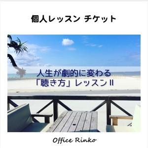 個人レッスン【人生が劇的に変わる「聴き方」レッスン Ⅱ 】