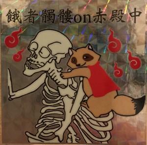 【ミナ・ヌクッタ】餓者髑髏on赤殿中キラシール