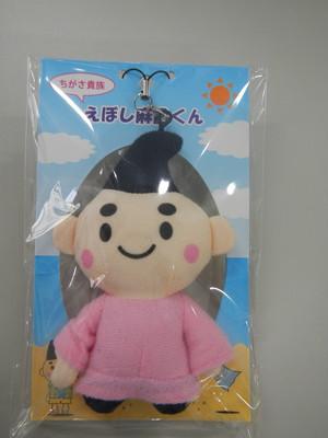 えぼし麻呂ストラップ ピンク