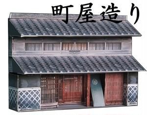 町屋造りのペーパークラフト