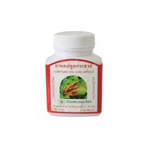 【送料無料!!】 Thanyaporn Herbs クラチャイ カプセル/kra-chai capsule 100錠