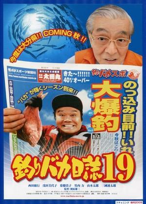 (1)釣りバカ日誌19 ようこそ!鈴木建設御一行様