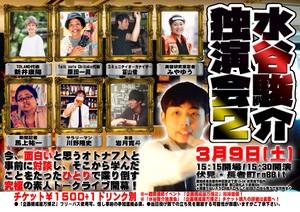 3/9 水谷駿介独演会 チケット