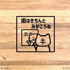 【子供から大人まで】みんなのために!猫ちゃんで歯はきちんと磨こうねステッカーシール【職場やご自宅にも】