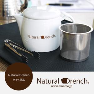 Natural Drenchポット単品(数量限定通販オープン記念価格)