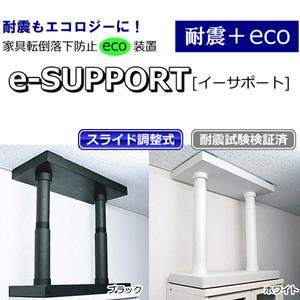 家具転倒落下防止エコ装置 イーサポート e-Support Sサイズ(30〜45cm対応) 色:ブラック [E-3045BK]【5500000241830】※お取り寄せ品