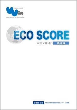 ECO SCORE公式テキスト-基礎編