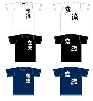 「佐藤タカヒロ原画展」空流ロゴTシャツ