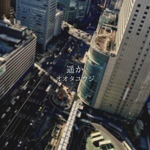 1st single『遥か』CD(通常盤)