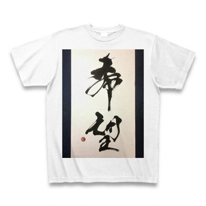 Tシャツ「希望」/永山玳潤
