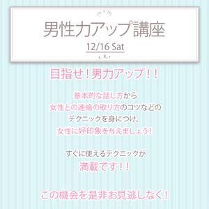 【会員様向け】12月16日(土)男性力アップ講座~好印象を与える話し方講座~