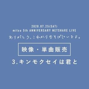 【映像】「キンモクセイは君と」5周年記念配信ライブ映像