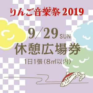 【休憩広場券・9月29日(日)】(1日限定30枚)/1張・1日(8㎡以内)