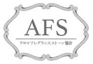 アロマフレグランスストーン協会認定校資格取得 養成講座