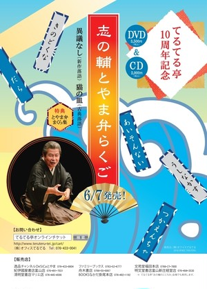 【DVD】てるてる亭10周年記念  志の輔とやま弁らくごDVD