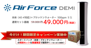 AirForce DEMI 特別セット!!