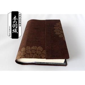 文庫本セパレート式ブックカバー hb006