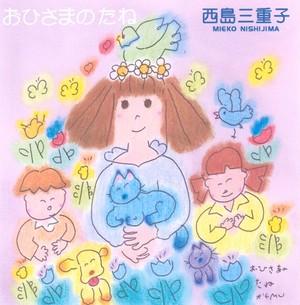 【CD】西島三重子/おひさまのたね