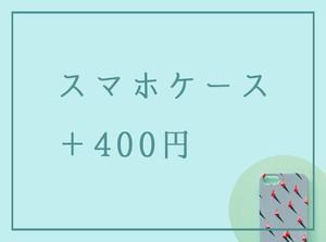スマホケース+400円