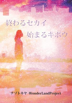 終わるセカイ、始まるキボウ  制作:ナゾトキヤ-WonderLandProject