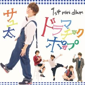 1st mini album『ドラマチックポップ』