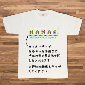 【セミオーダー】ブロック Tシャツ/ホワイト【WE-057WH】