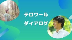 【ワークショップ】テロワールダイアログ(オンライン)