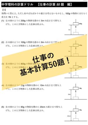【PDF】「仕事」計算ドリル50題
