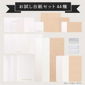 A013 【基本サンプルセット】だいし屋お試しセット 台紙・フック・スポンジ・OPP袋 計44種