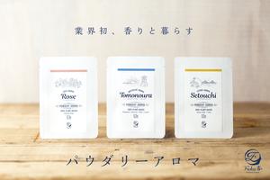 Fuku香~3種の香り