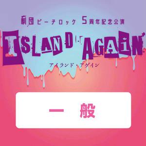5周年公演「ISLAND AGAIN」一般チケット(特典付き)