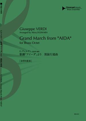 金管8重奏 G.ヴェルディ/歌劇「アイーダ」より 凱旋行進曲