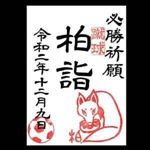【12月9日】蹴球朱印・柏詣・柏リモート詣(通常版)