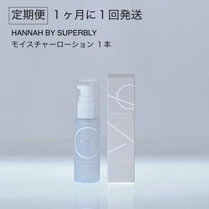【定期便1ヶ月】HANNAH BY SUPERBLY モイスチャーローション