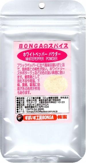 「ホワイトペッパー(パウダー)」「白胡椒(粉)」BONGAのスパイス&ハーブ【50g】