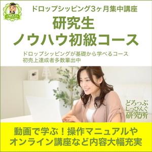研究生『ノウハウ初級コース』申込締切5/27