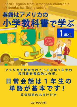 英語はアメリカの小学教科書で学ぶー1年生 |  Learn English from American children's textbooks for first graders.