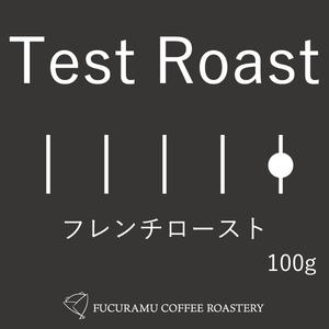 【期間限定】テストロースト コーヒー豆(フレンチロースト)100g