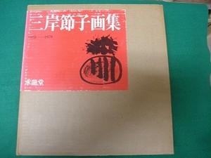 三岸節子画集 1925-1979