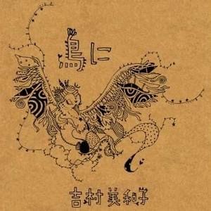 【鳥に】吉村美和子