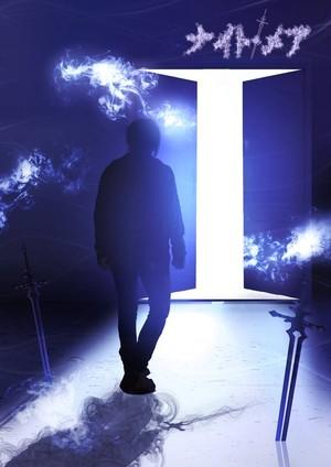 舞台「ナイト・メア~黒い夢と夢現の扉~」限定クリアファイル