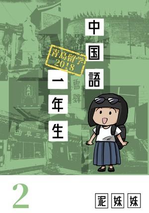 中国語一年生 第2巻