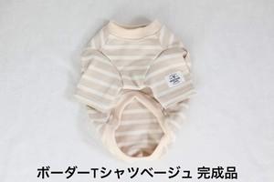 ボーダーTシャツベージュ・完成品【M・XL】