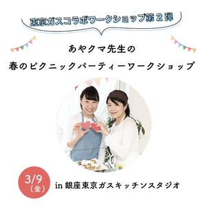 <一般・ペア割>3/9(金)東京ガス検定コラボスペシャルワークショップ