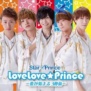 1.LoveLove☆Prince〜恋が始まる3秒前〜 (2タイプ)