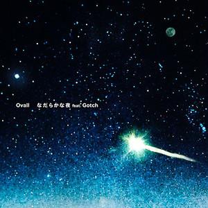 "【7""】Ovall - なだらかな夜 feat. Gotch"