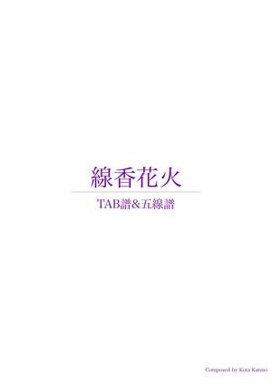 「線香花火」TAB譜 & 五線譜