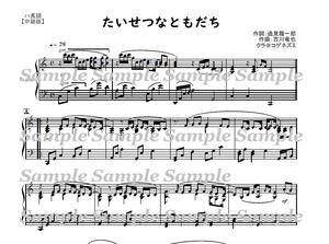 ハ長調セット 『たいせつなともだち』古川竜也作曲  ピアノ伴奏譜