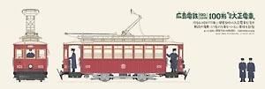 しおり 広電「復元大正電車」100形