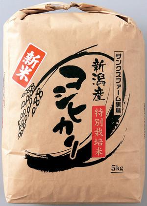 新潟産新米「特別栽培米」コシヒカリ5kg*2